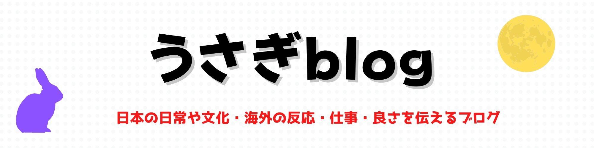 日本の日常や文化・海外の反応・仕事・良さを伝えるブログ